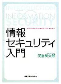 【中古】 情報セキュリティ入門 /羽室英太郎【著】 【中古】afb