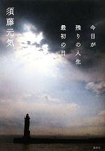 【中古】 今日が残りの人生最初の日 /須藤元気【著】 【中古】afb
