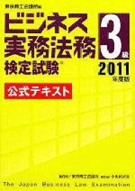 【中古】 ビジネス実務法務検定試験3級 公式テキスト(2011年度版) /東京商工会議所【編】 【中古】afb