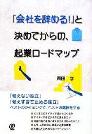 【中古】 「会社を辞める!」と決めてからの、起業ロードマップ /真田学【著】 【中古】afb