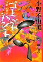 【中古】 ゴーストハント(3) 乙女ノ祈リ 幽BOOKS/小野不由美【著】 【中古】afb