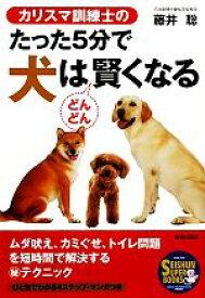 【中古】 カリスマ訓練士のたった5分で犬はどんどん賢くなる SEISHUN SUPER BOOKS/藤井聡【著】 【中古】afb