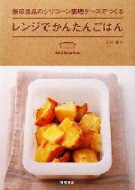 【中古】 レンジでかんたんごはん 無印良品のシリコーン調理ケースでつくる /小川聖子【著】 【中古】afb