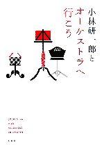 【中古】 小林研一郎とオーケストラへ行こう 旬報社まんぼうシリーズ/小林研一郎【著】 【中古】afb