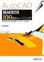 【中古】 AutoCAD機械製図100題トレーニング /斎藤美佳【著】 【中古】afb
