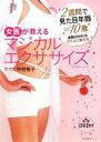 【中古】 女医が教えるマジカルエクササイズ /中村格子【著】 【中古】afb