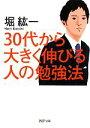 【中古】 30代から大きく伸びる人の勉強法 PHP文庫/堀紘一【著】 【中古】afb