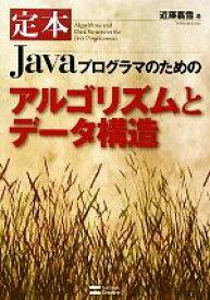 【中古】 定本 Javaプログラマのためのアルゴリズムとデータ構造 /近藤嘉雪【著】 【中古】afb