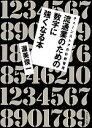 【中古】 流通業のための数字に強くなる本 チェーンストアの計数管理 /渥美俊一【著】 【中古】afb