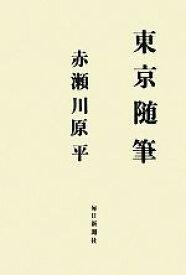 【中古】 東京随筆 /赤瀬川原平【著】 【中古】afb