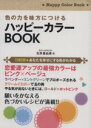 【中古】 色の力を味方につけるハッピーカラーBook /石井亜由美(著者) 【中古】afb
