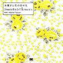 【中古】 お菓子と花の素材集 Sweets&Flowers /Atelier*Spoon【著】 【中古】afb