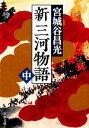 【中古】 新三河物語(中) 新潮文庫/宮城谷昌光【著】 【中古】afb