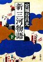 【中古】 新三河物語(下) 新潮文庫/宮城谷昌光【著】 【中古】afb