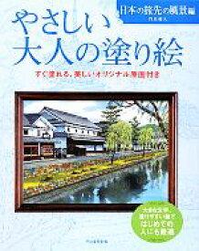 【中古】 やさしい大人の塗り絵 日本の旅先の風景編 塗りやすい絵で、はじめての人にも最適 /門馬朝久【著】 【中古】afb