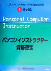 【中古】 パソコンインストラクター資格認定試験 1級対応 /全日本情報学習振興協会(著者) 【中古】afb