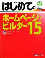 【中古】 はじめてのホームページ・ビルダー(15) BASIC MASTER SERIES/桑名由美【著】 【中古】afb