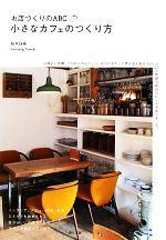 【中古】 お店づくりのABC 小さなカフェのつくり方 成功のヒントがいっぱい!夢をかなえた20のカフェ物語 /柏木珠希【著】 【中古】afb
