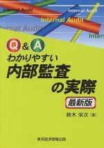 【中古】 Q&Aわかりやすい内部監査の実際 最新版 /鈴木栄次(著者) 【中古】afb