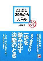【中古】 あたりまえだけどなかなかできない29歳からのルール アスカビジネス/村尾隆介【著】 【中古】afb