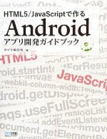 【中古】 HTML5/JavaScriptで作るAndroidアプリ開発ガイドブック /クジラ飛行机【著】 【中古】afb