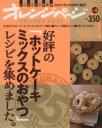【中古】 好評の「ホットケーキミックスのおやつ」レシピを集めました。 /オレンジページ(その他) 【中古】afb