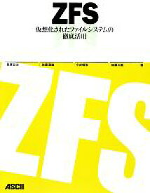 【中古】 ZFS 仮想化されたファイルシステムの徹底活用 /長原宏治,佐藤通敏,今井悟志,加藤久慶【著】 【中古】afb