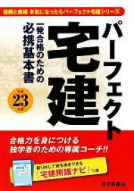【中古】 パーフェクト宅建(平成23年版) /住宅新報社【編】 【中古】afb