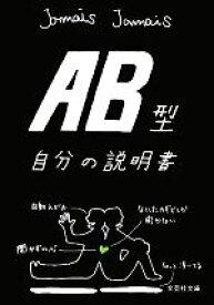 【中古】 AB型自分の説明書 文芸社文庫/Jamais Jamais【著】 【中古】afb