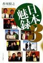 【中古】 日本魅録(3) /香川照之【著】 【中古】afb