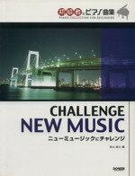 【中古】 ニューミュージックにチャレンジ 初級者のピアノ曲集 /松山祐士(著者) 【中古】afb