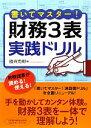 【中古】 書いてマスター!財務3表・実践ドリル /國貞克則【著】 【中古】afb