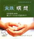 【中古】 実践 瞑想 自分を見つめる誌上ワークショップ完全ガイド ワンランクアップシリーズ/マドンナゴーディング…