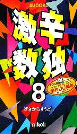 【中古】 激辛数独(8) /ニコリ(その他) 【中古】afb