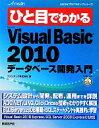 【中古】 ひと目でわかるVisualBasic2010データベース開発入門 MSDNプログラミングシリーズ/ファンテック【著】 【中…