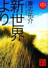 【中古】 新世界より(中) 講談社文庫/貴志祐介【著】 【中古】afb