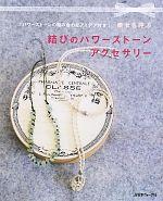 【中古】 幸せを呼ぶ結びのパワーストーンアクセサリー /〔二瓶誠子〕(著者) 【中古】afb