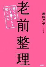 【中古】 老前整理 捨てれば心も暮らしも軽くなる /坂岡洋子【著】 【中古】afb