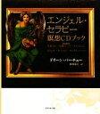 【中古】 エンジェル・セラピー瞑想CDブック 天使のもつ奇跡のパワーをあなたに /ドリーンバーチュー【著】,奥野節…