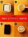【中古】 奥薗流・まごわやさしい健康料理 いいことずくめの113品 /奥薗壽子【著】 【中古】afb