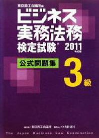 【中古】 ビジネス実務法務検定試験3級 公式問題集(2011年度版) /東京商工会議所【編】 【中古】afb