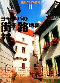 【中古】 ヨーロッパの街並・路地裏・村 背景ビジュアル資料11/かさこ【著】 【中古】afb