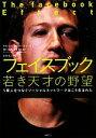 【中古】 フェイスブック 若き天才の野望 5億人をつなぐソーシャルネットワークはこう生まれた /デビッドカークパト…