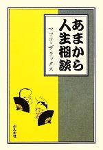 【中古】 あまから人生相談 /マツコ・デラックス【著】 【中古】afb