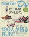 【中古】 Number DO(Vol.66) 「100人が語るRUNNING」 /ナンバー編(著者) 【中古】afb