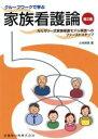 【中古】 カルガリー式家族看護モデル実践へのファーストステップ /小林奈美(著者) 【中古】afb