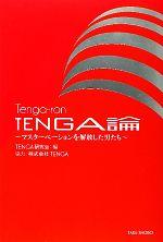 【中古】 TENGA論 マスターベーションを解放した男たち /TENGA研究会【編】 【中古】afb
