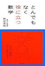 【中古】 とんでもなく役に立つ数学 /西成活裕【著】 【中古】afb