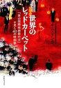 【中古】 世界のレッドカーペット 「釜山国際映画祭の父」が見た40の映画祭 /キムドンホ【著】,鈴木深良【訳】 【中…