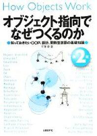 【中古】 オブジェクト指向でなぜつくるのか 第2版 知っておきたいOOP、設計、関数型言語の基礎知識 /平澤章【著】 【中古】afb